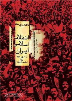 انقلاب اسلامی از دی 1356 تا بهمن 1357