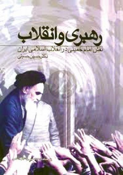 رهبری و انقلاب: نقش امام خمینی در انقلاب اسلامی ایران