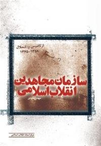 سازمان مجاهدین انقلاب اسلامی: از تاسیس تا انحلال (1358-1365)
