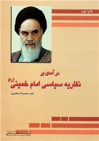 درآمدی بر نظریه سیاسی امام خمینی (ره)