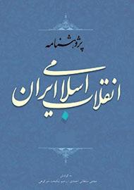 پژوهشنامه انقلاب اسلامی ایران - دفتر سوم