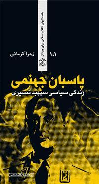 دانستنیهای انقلاب اسلامی برای جوانان 101: پاسبان جهنمی (زندگی سیاسی سپهبد نصیری)