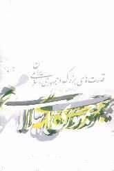 قدرت های بزرگ و جمهوری اسلامی ایران
