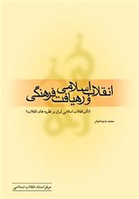 انقلاب اسلامی و رهیافت فرهنگی (تاثیر انقلاب اسلامی ایران بر نظریه های انقلاب)