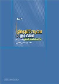سفر به کشورهای مختلف جهان در ارتباط با انقلاب اسلامی (1388-1371) (دوره دو جلدی)