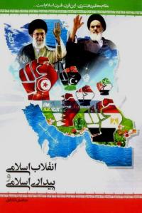 انقلاب اسلامی و بیداری اسلامی