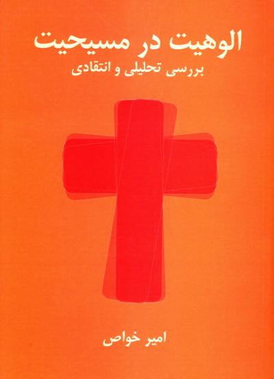 الوهیت در مسیحیت: بررسی تحلیلی و انتقادی