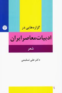 گزاره هایی در ادبیات معاصر ایران (شعر): پیشامدرن، مدرن و پست مدرن
