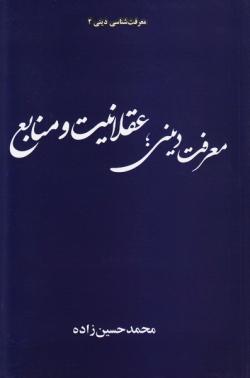 معرفت شناسی دینی - جلد دوم: معرفت دینی؛ عقلانیت و منابع