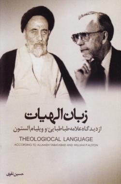 زبان الهیات از دیدگاه علامه طباطبایی (ره) و ویلیام آلستون