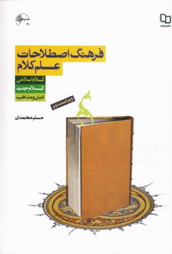 فرهنگ اصطلاحات علم کلام؛ اصطلاحات کلام اسلامی، کلام جدید، ادیان و مذاهب