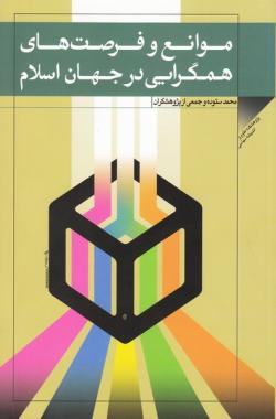 موانع و فرصت های همگرایی در جهان اسلام (مجموعه مقالات)