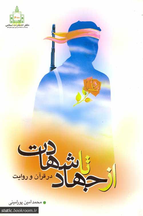 از جهاد تا شهادت در قرآن و روایت