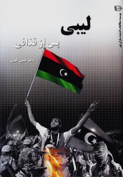 لیبی پس از قذافی