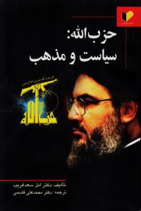 حزب الله: سیاست و مذهب