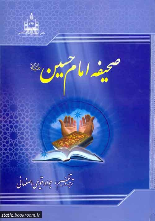 صحیفه امام حسین علیه الاسلام