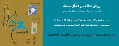 عرضه دو کتاب «همنام گل های بهاری» و «محمد مثل گل بود» در کمپین من عاشق محمد هستم