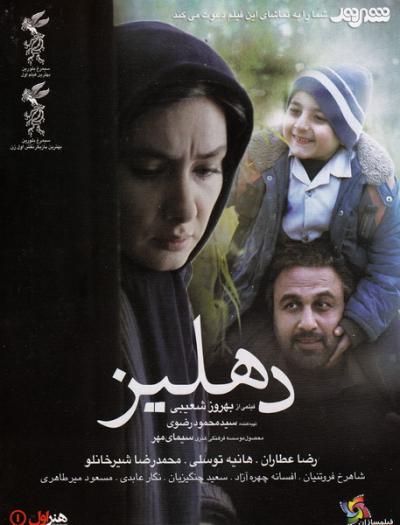 لوح فشرده فیلم سینمایی دهلیز