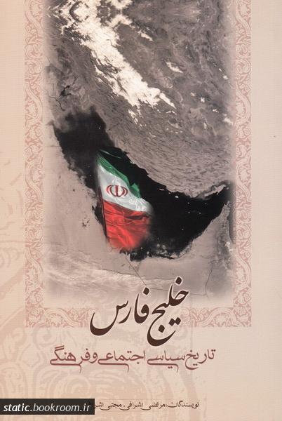 تاریخ سیاسی، اجتماعی و فرهنگی خلیج فارس