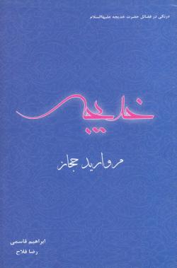 مروارید حجاز