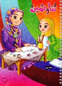 دفتر ایرانی ثنا و ثمین: 80 برگ سیمی تک خط شومیز برجسته - طرح دوم