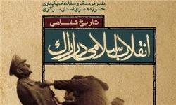اولین کتاب درباره «تاریخ شفاهی انقلاب اسلامی در اراک» منتشر شد