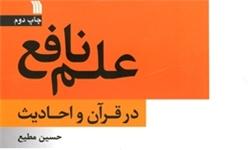 کتاب «علم نافع در قرآن و حدیث» به چاپ دوم رسید