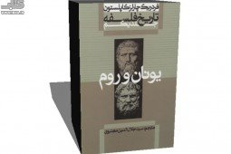 چاپ هشتم جلد نخست «تاریخ فلسفه» فردریک کاپلستون منتشر شد