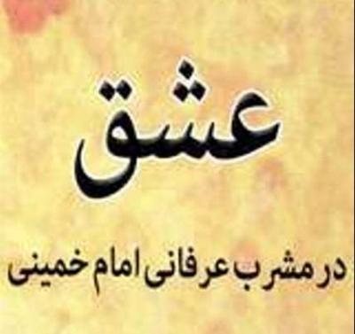 کتاب «عشق در مشرب عرفانی امام خمینی» منتشر شد