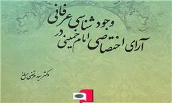 کتاب «آرای اختصاصی امام خمینی در وجودشناسی عرفانی» منتشر شد