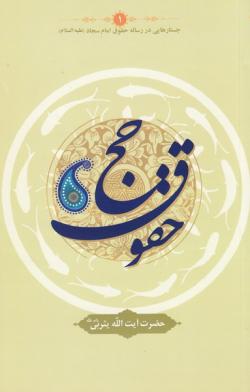 جستارهایی در رساله حقوق امام سجاد علیه السلام 1: حقوق حج