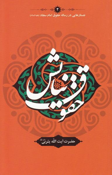 جستارهایی در رساله حقوق امام سجاد علیه السلام 2: حقوق نیایش