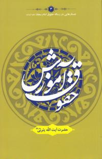جستارهایی در رساله حقوق امام سجاد علیه السلام 3: حقوق آموزش