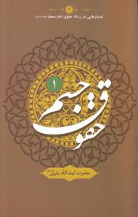جستارهایی در رساله حقوق امام سجاد علیه السلام 4: حقوق جسم 1