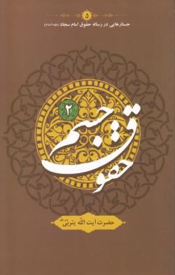 جستارهایی در رساله حقوق امام سجاد علیه السلام 5: حقوق جسم 2