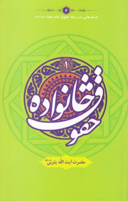 جستارهایی در رساله حقوق امام سجاد علیه السلام 6: حقوق خانواده 1