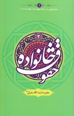 جستارهایی در رساله حقوق امام سجاد علیه السلام 7: حقوق خانواده 2