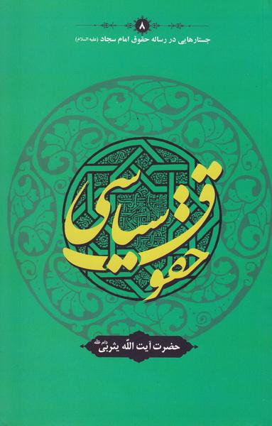 جستارهایی در رساله حقوق امام سجاد علیه السلام 8: حقوق سیاسی
