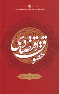 جستارهایی در رساله حقوق امام سجاد علیه السلام 9: حقوق اقتصادی