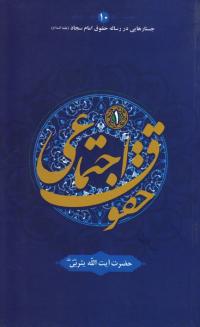 جستارهایی در رساله حقوق امام سجاد علیه السلام 10: حقوق اجتماعی 1