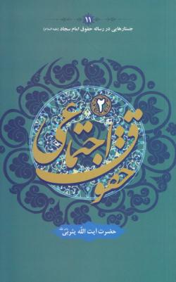 جستارهایی در رساله حقوق امام سجاد علیه السلام 11: حقوق اجتماعی 2