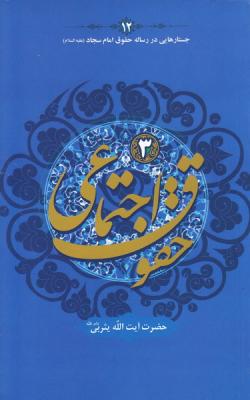 جستارهایی در رساله حقوق امام سجاد علیه السلام 12: حقوق اجتماعی 3