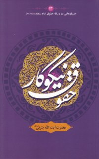 جستارهایی در رساله حقوق امام سجاد علیه السلام 13: حقوق نیکوکار