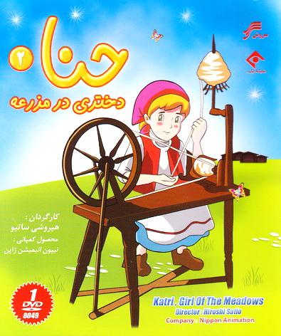 لوح فشرده انیمیشن حنا دختری در مزرعه 2