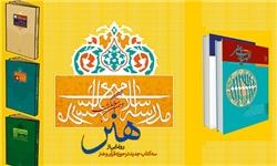 تازه های نشر مدرسه اسلامی هنر رونمایی می شود