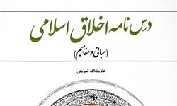 کتاب درس نامه اخلاق اسلامی منتشر شد