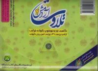 فلش کارت تلاوت آرامش 2: نگاهی نو به موضوع خانواده قرآنی