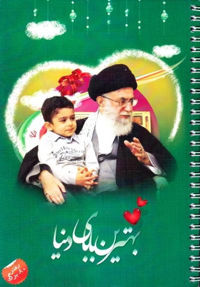 دفتر ایرانی رویش: 80 برگ تک خط شومیز کتان - طرح بهترین بابای دنیا