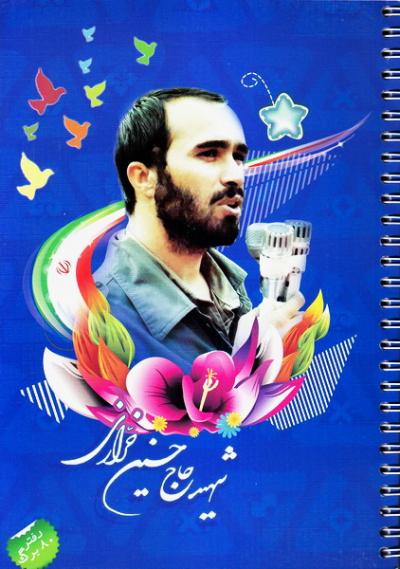 دفتر ایرانی رویش: 80 برگ سیمی تک خط شومیز کتان - طرح شهید حاج حسین خرازی
