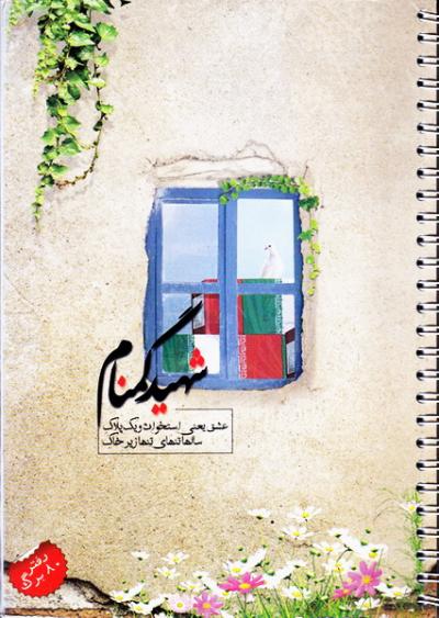 دفتر ایرانی رویش: 80 برگ سیمی تک خط شومیز کتان - طرح شهید گمنام